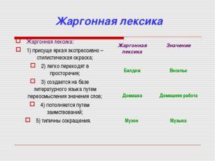 Жаргонная лексика Жаргонная лексика: 1) присуще яркая экспрессивно – стилист