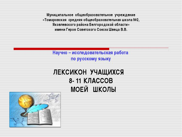 Муниципальное общеобразовательное учреждение «Томаровская средняя общеобразов...