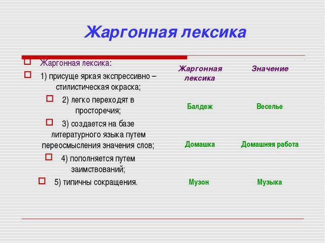 Жаргонная лексика Жаргонная лексика: 1) присуще яркая экспрессивно – стилист...