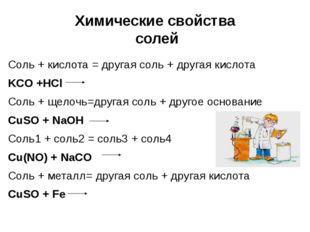 Химические свойства солей Соль + кислота = другая соль + другая кислота KCO +