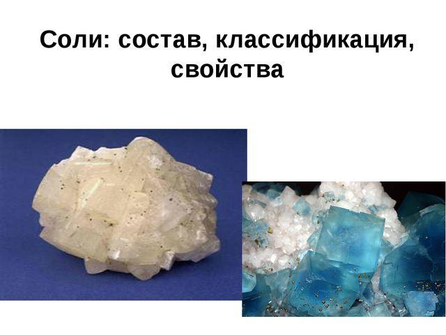 Соли: состав, классификация, свойства