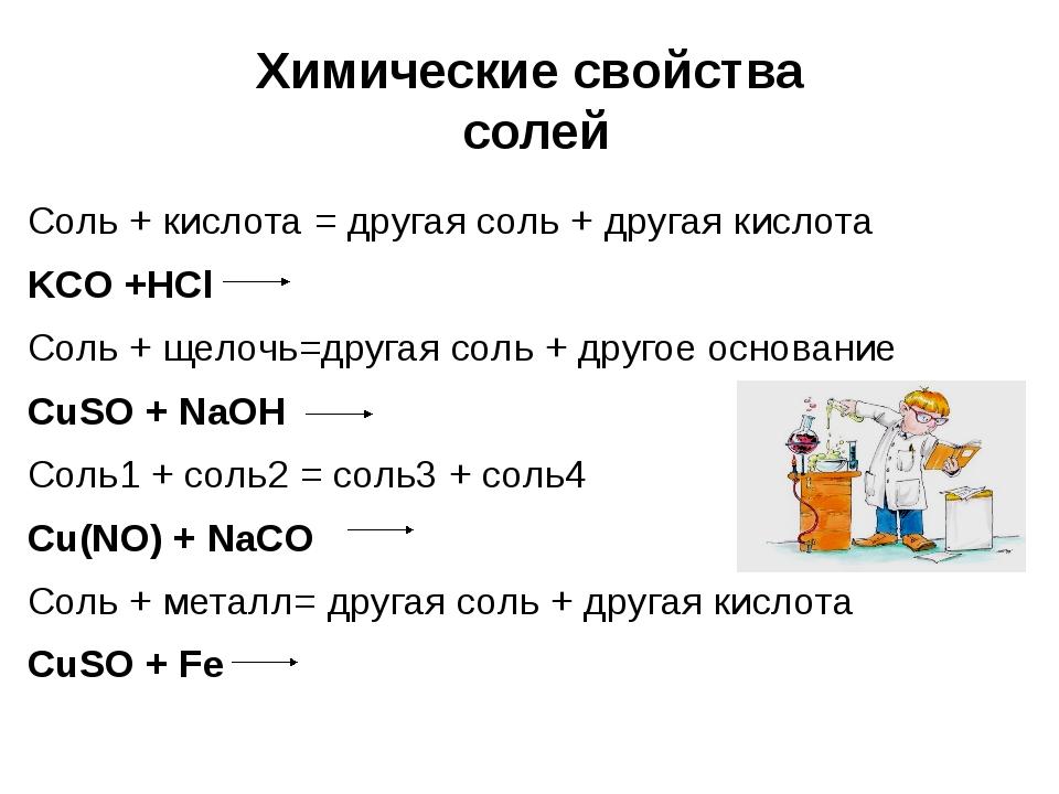 Химические свойства солей Соль + кислота = другая соль + другая кислота KCO +...