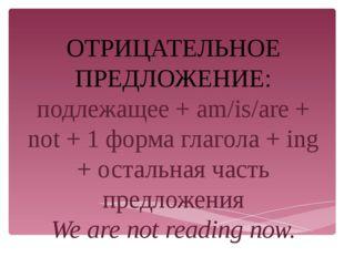 ОТРИЦАТЕЛЬНОЕ ПРЕДЛОЖЕНИЕ: подлежащее + am/is/are + not + 1 форма глагола + i