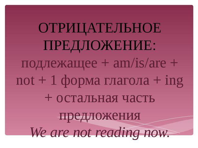 ОТРИЦАТЕЛЬНОЕ ПРЕДЛОЖЕНИЕ: подлежащее + am/is/are + not + 1 форма глагола + i...