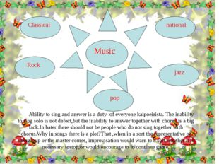 Music Classical Rock pop jazz national Ability to sing and answer is a duty o