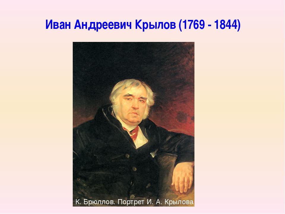 Иван Андреевич Крылов (1769 - 1844) К. Брюллов. Портрет И. А. Крылова