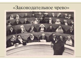 «Законодательное чрево»