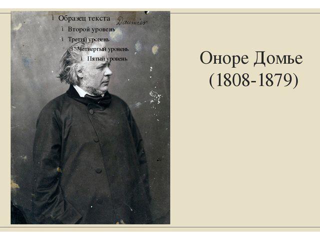Оноре Домье (1808-1879)