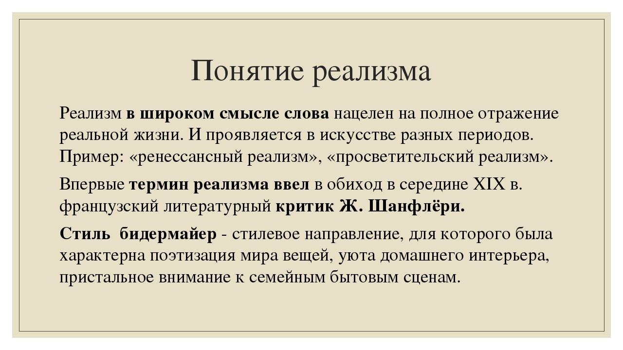 Понятие реализма Реализм в широком смысле слова нацелен на полное отражение р...