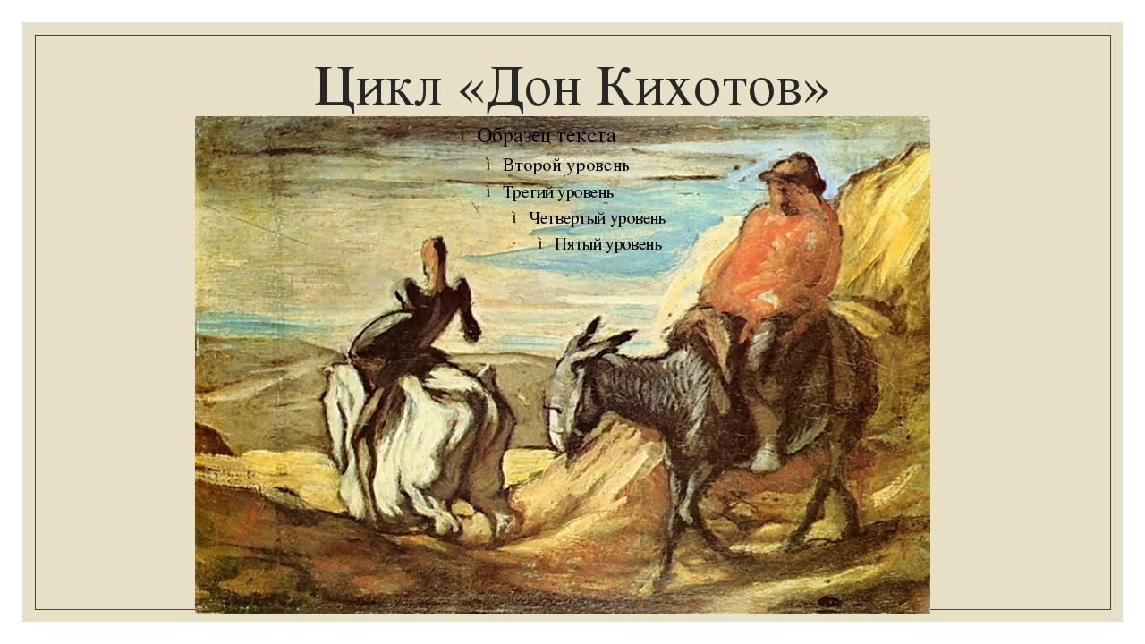 Цикл «Дон Кихотов»