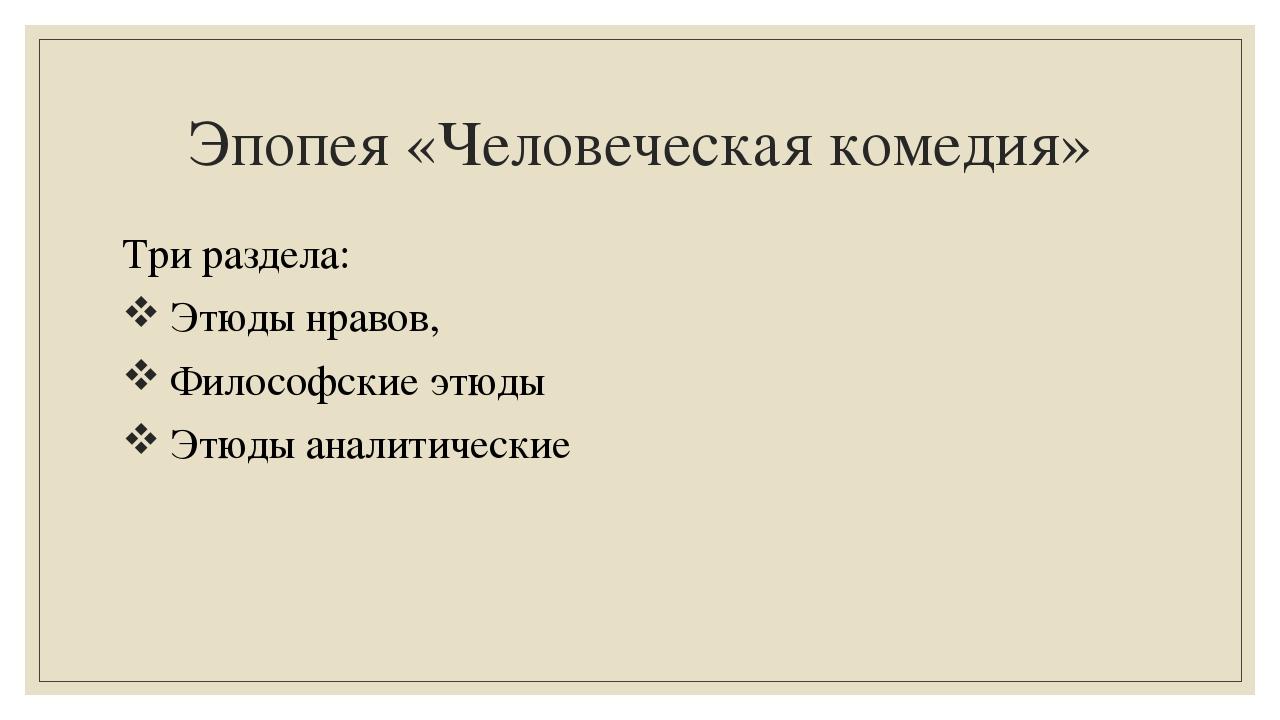 Эпопея «Человеческая комедия» Три раздела: Этюды нравов, Философские этюды Эт...