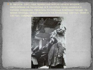 В августе 1941 года германские войска начали мощное наступление на Ленинград,