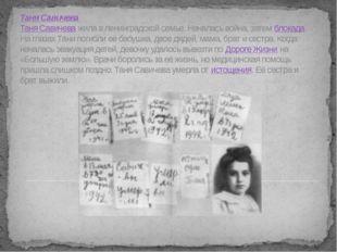 Таня Савичева Таня Савичева жила в ленинградской семье. Началась война, затем