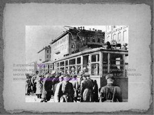 В апреле−мае 1942г. произошло улучшение условий жизни населения: началось во