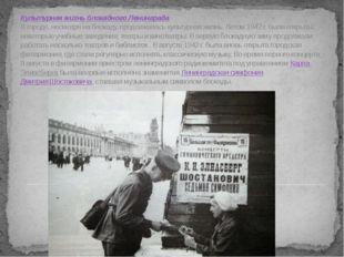 Культурная жизнь блокадного Ленинграда В городе, несмотря на блокаду, продолж