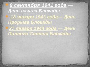 8 сентября 1941 года— День начала Блокады 18 января 1943 года— День Прорыва