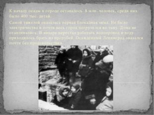 К началу осады в городе оставалось 8 млн. человек, среди них было 400 тыс. де