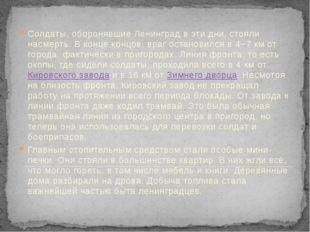 Солдаты, оборонявшие Ленинград в эти дни, стояли насмерть. В конце концов, вр