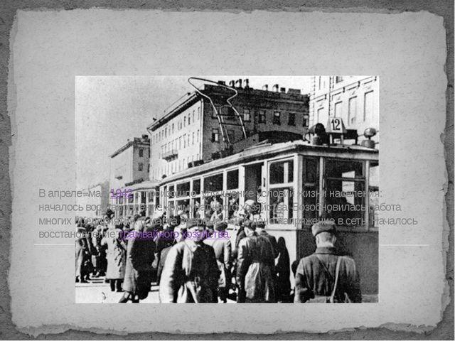 В апреле−мае 1942г. произошло улучшение условий жизни населения: началось во...