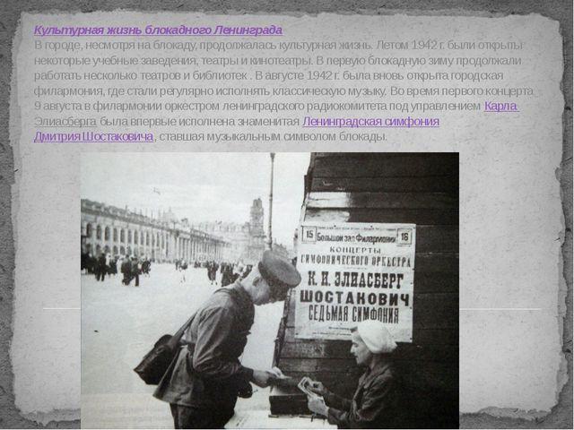 Культурная жизнь блокадного Ленинграда В городе, несмотря на блокаду, продолж...