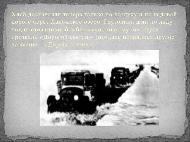 Хлеб доставляли теперь только по воздуху и по ледовой дороге через Ладожское...