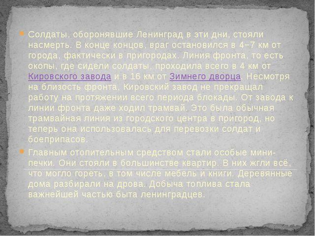 Солдаты, оборонявшие Ленинград в эти дни, стояли насмерть. В конце концов, вр...