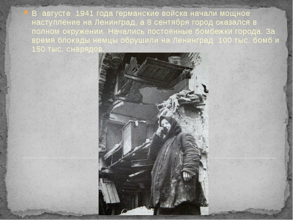 В августе 1941 года германские войска начали мощное наступление на Ленинград,...