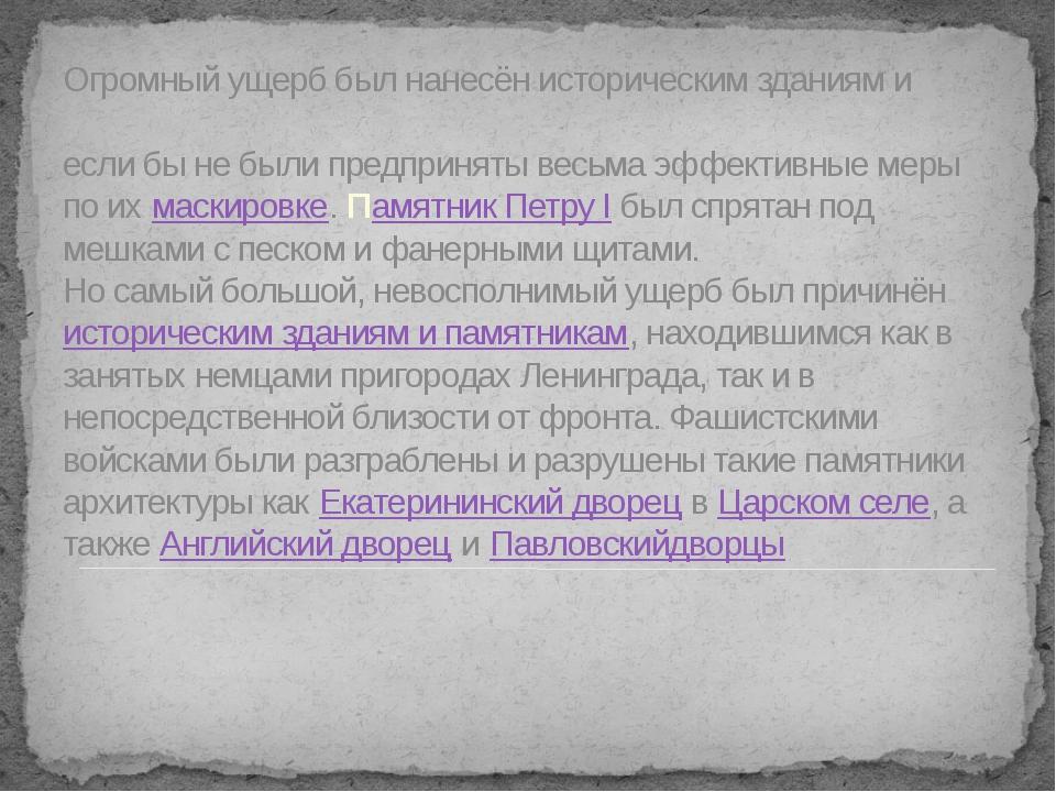 Огромный ущерб был нанесён историческим зданиям и памятникам Ленинграда. Он...
