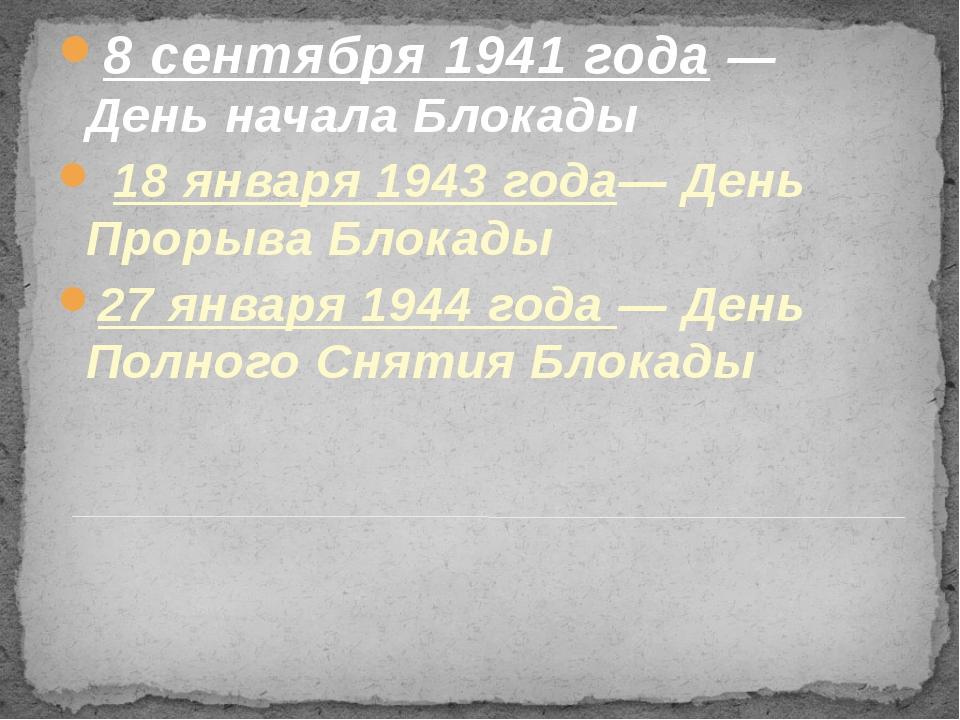8 сентября 1941 года— День начала Блокады 18 января 1943 года— День Прорыва...