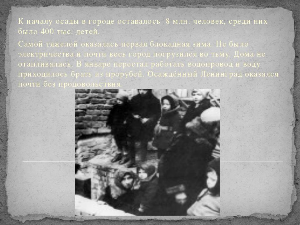 К началу осады в городе оставалось 8 млн. человек, среди них было 400 тыс. де...