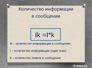 Количество информации в сообщении Формула. Ik =I*k k – количество знаков в со