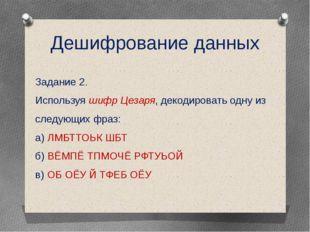 Дешифрование данных Задание 2. Используя шифр Цезаря, декодировать одну из сл