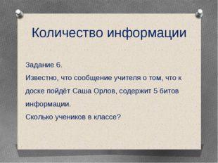 Количество информации Задание 6. Известно, что сообщение учителя о том, что к