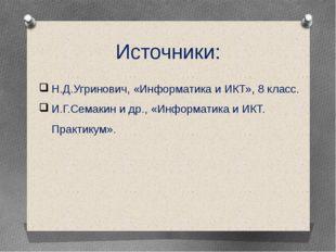 Источники: Н.Д.Угринович, «Информатика и ИКТ», 8 класс. И.Г.Семакин и др., «И