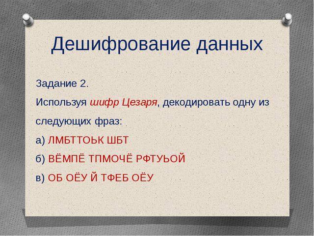 Дешифрование данных Задание 2. Используя шифр Цезаря, декодировать одну из сл...