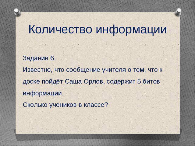 Количество информации Задание 6. Известно, что сообщение учителя о том, что к...