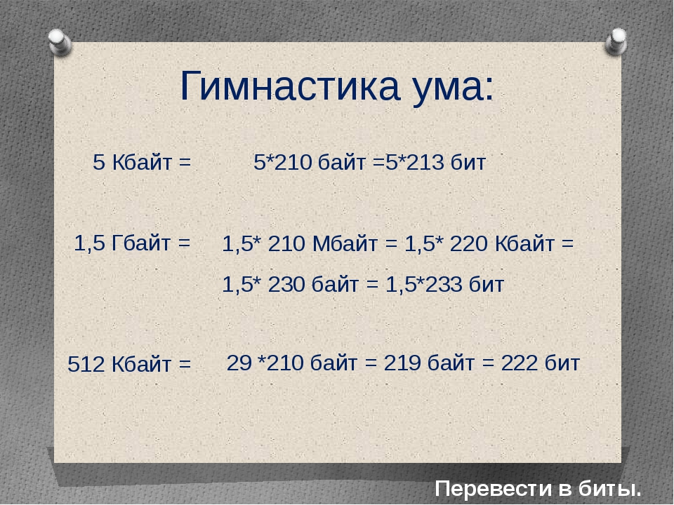 Гимнастика ума: 5 Кбайт = 1,5 Гбайт = 512 Кбайт = 29 *210 байт = 219 байт = 2...