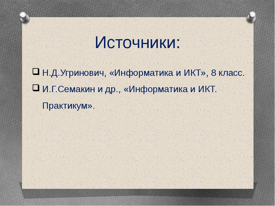 Источники: Н.Д.Угринович, «Информатика и ИКТ», 8 класс. И.Г.Семакин и др., «И...