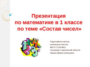 Презентация по математике в 1 классе по теме «Состав чисел» Подготовила учите