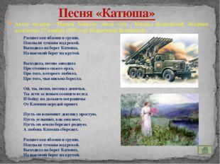 «Синий платочек» - известная советская вальсовая песня. Композитор песни - по