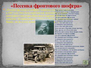Лирическая пеня, написанная композитором Никитой Богословским и поэтом Владим