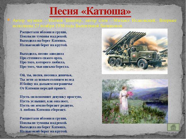 «Синий платочек» - известная советская вальсовая песня. Композитор песни - по...