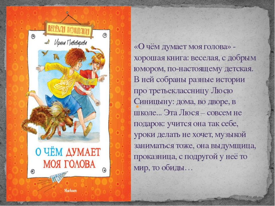 «О чём думает моя голова» - хорошая книга: веселая, с добрым юмором, по-наст...