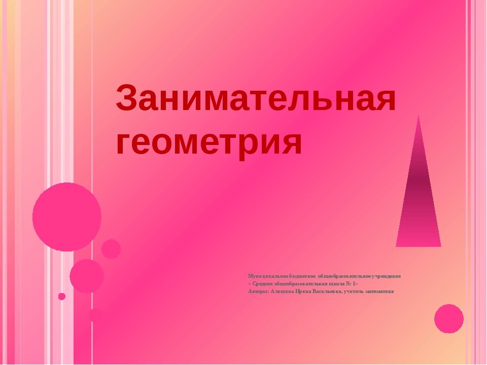 Занимательная геометрия Муниципальное бюджетное общеобразовательное учреждени...