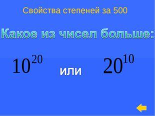 Свойства степеней за 500