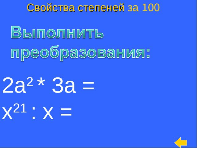 2а2 * 3а = х21 : х = Свойства степеней за 100