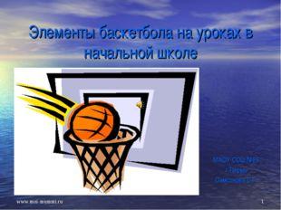 Элементы баскетбола на уроках в начальной школе МАОУ СОШ №25 г.Пермь Самсонов