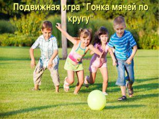 """Подвижная игра """"Гонка мячей по кругу"""""""