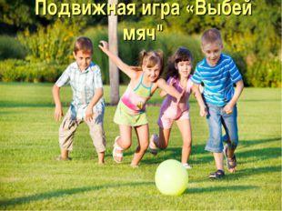 """Подвижная игра «Выбей мяч"""""""