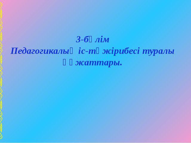 3-бөлім Педагогикалық іс-тәжірибесі туралы құжаттары.